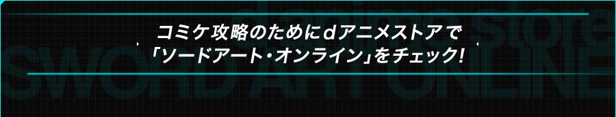 コミケ攻略のためにdアニメストアで「ソードアート・オンライン」をチェック!