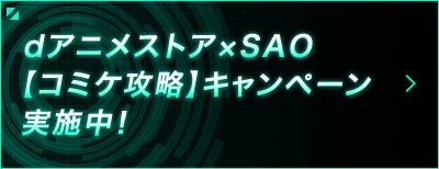 dアニメストア×SAO【コミケ攻略】キャンペーン 実施中!