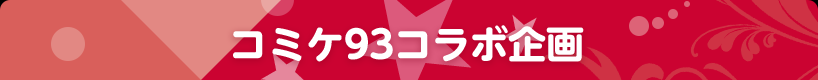 コミケ93コラボ企画