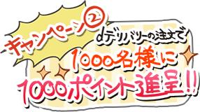 キャンペーン2 dデリバリーの注文で1000名様に1000ポイント進呈!!