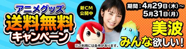 新CM公開記念!アニメグッズ送料無料キャンペーン