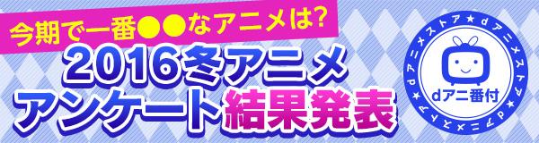 >2016冬アニメ駆けこみ視聴ガイド