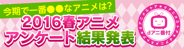 2016春アニメ駆けこみ視聴ガイド