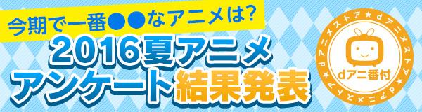 >2016夏アニメ駆けこみ視聴ガイド