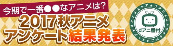 2017秋アニメ駆けこみ視聴ガイド