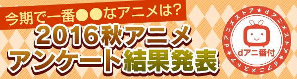 2016秋アニメ駆けこみ視聴ガイド