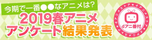 2019春アニメ駆けこみ視聴ガイド