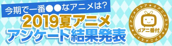 夏アニメアンケート結果発表