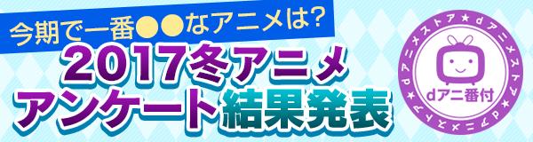 >2017冬アニメ駆けこみ視聴ガイド