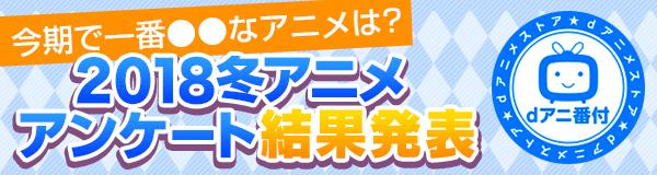 2018冬アニメ駆けこみ視聴ガイド