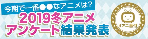 冬アニメアンケート結果発表