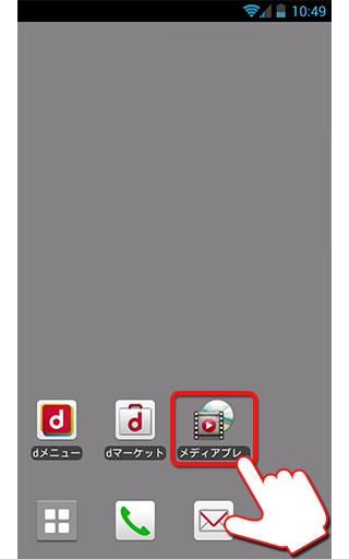 dマーケットアプリのDL再生