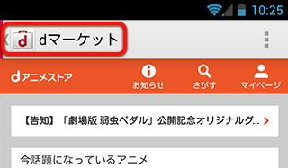 dマーケットアプリ