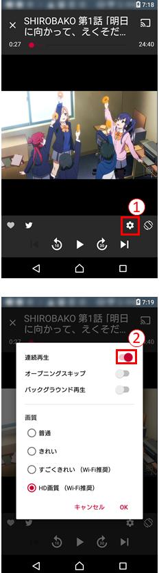 dアニメストアアプリの連続再生