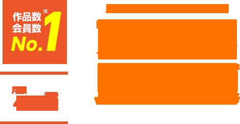 作品数&会員数No.1(※) アニメ見放題! 月額400円(税抜)