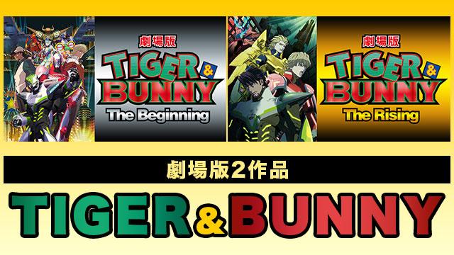劇場版 TIGER & BUNNYレンタル