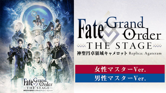 Fate/Grand Order THE STAGE -神聖円卓領域キャメロット-