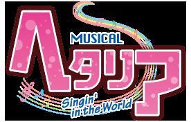 ミュージカル「ヘタリア~Singin'in the World~」