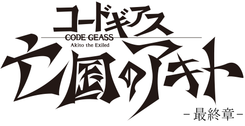 「コードギアス 亡国のアキト 最終章」 愛シキモノタチヘ