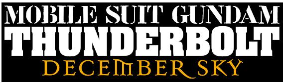 機動戦士ガンダム サンダーボルト