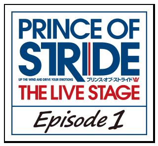 プリンス・オブ・ストライド THE LIVE STAGE Episode1 ロゴ