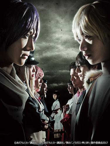 舞台「ノラガミ-神と絆-」 配信版