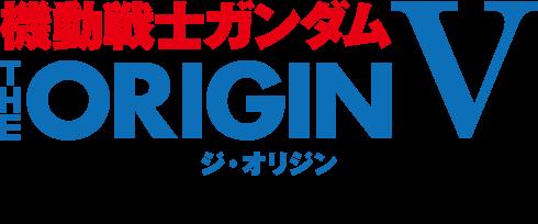 機動戦士ガンダム THE ORIGIN ルウム編