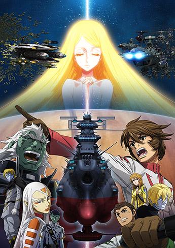 宇宙戦艦ヤマト2202 愛の戦士たち 第五章 煉獄編
