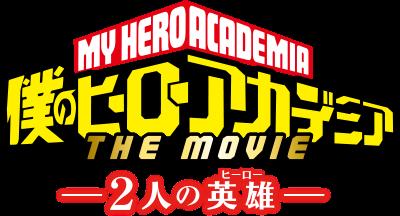 僕のヒーローアカデミア THE MOVIE ~2人の英雄~