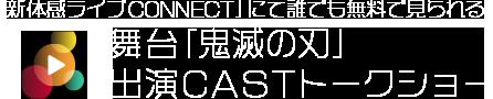 「新体感ライブ CONNECT」にて誰でも無料で見られる!舞台「鬼滅の刃」出演CASTスペシャルトークショー