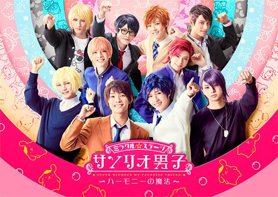 ミラクル☆ステ―ジ『サンリオ男子』 ~ハーモニーの魔法~