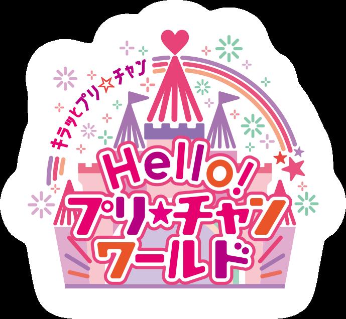 Hello! プリ☆チャンワールド