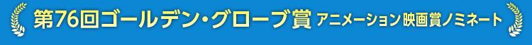 第76回ゴールデン・グローブ賞 アニメーション映画賞 ノミネート