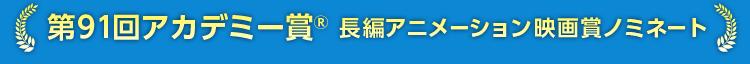 第91回アカデミー賞® 長編アニメーション映画賞ノミネート