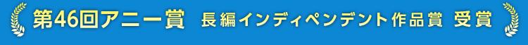 第46回アニー賞 長編インディペンデント作品賞 受賞