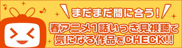 春アニメいっき見視聴で気になる作品をCHECK!!