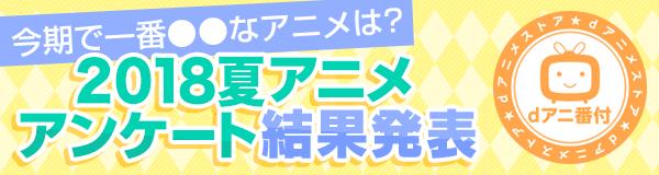 2018夏アニメ駆けこみ視聴ガイド