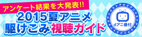 2015夏アニメ駆けこみ視聴ガイド