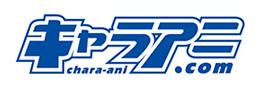 キャラアニ.com dアニメストア店