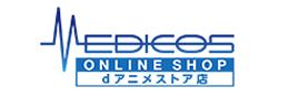 MEDICOS ONLINE SHOP dアニメストア店