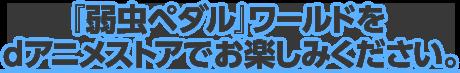『弱虫ペダル』ワールドをdアニメストアでお楽しみください。