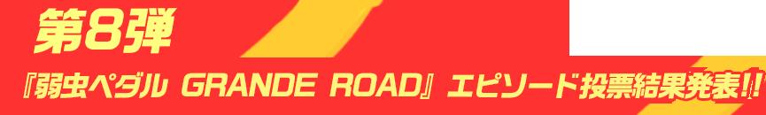 第8弾『弱虫ペダル GRANDE ROAD』エピソード投票結果発表!!