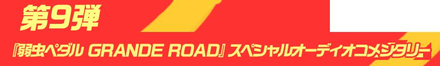 『弱虫ペダル GRANDE ROAD』スペシャルオーディオコメンタリー