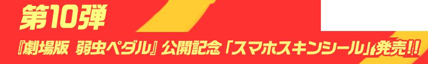 『劇場版 弱虫ペダル』公開記念「スマホスキンシール」発売!!