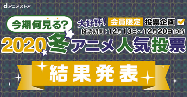 今期何見る?2020冬アニメ人気投票