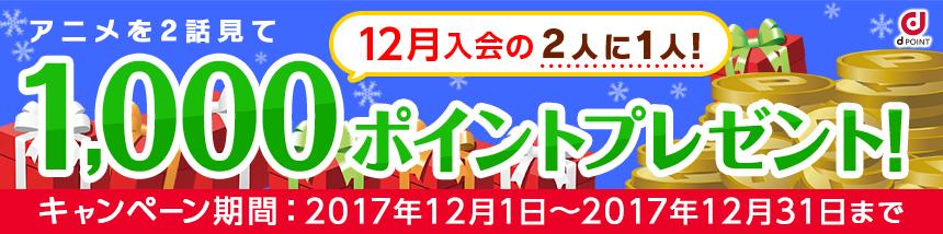 12月入会の2人に1人! 1,000ポイントプレゼント!