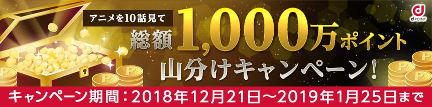 総額1,000万ポイント山分けキャンペーン!