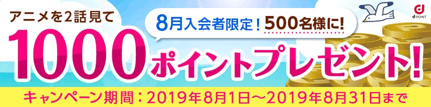 8月入会限定!500名様に1000ポイントプレゼント!