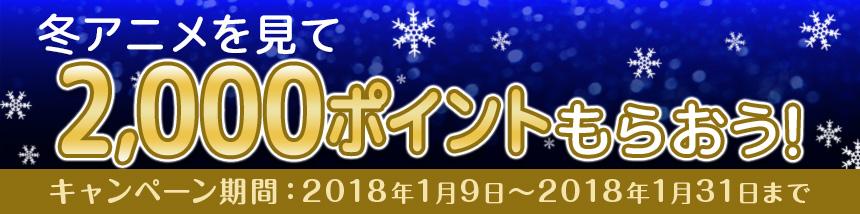 冬アニメを見て2,000ポイントもらおうキャンペーン!