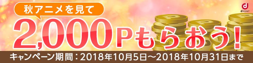 秋アニメを見て2,000ポイントもらおう!